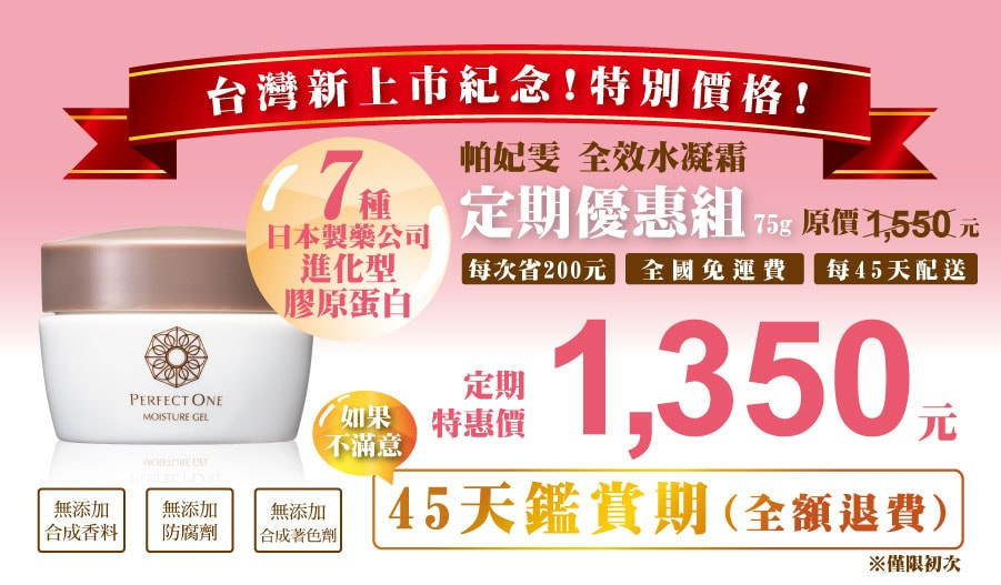 台灣新上市紀念,特別價格。帕妃雯全效水凝霜,七種日本製藥公司進化型膠原蛋白。