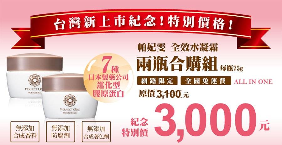 台灣新上市紀念,特別價格。帕妃雯全效水凝霜,七種日本製藥公司進化型膠原蛋白。紀念特別價1550元