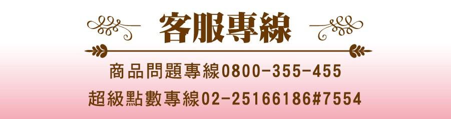 客服專線,02-25777026