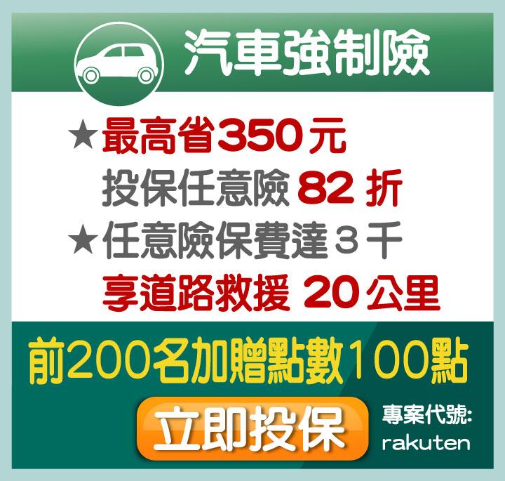 汽車強制險