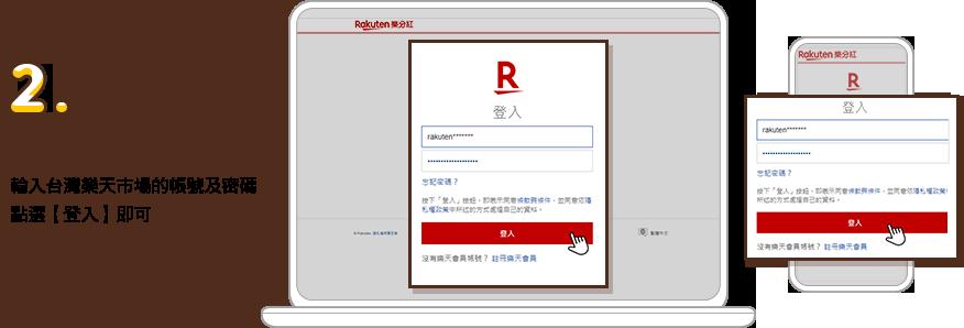 2.登入會員 輸入台灣樂天市場的帳號及密碼 點選[登入]即可