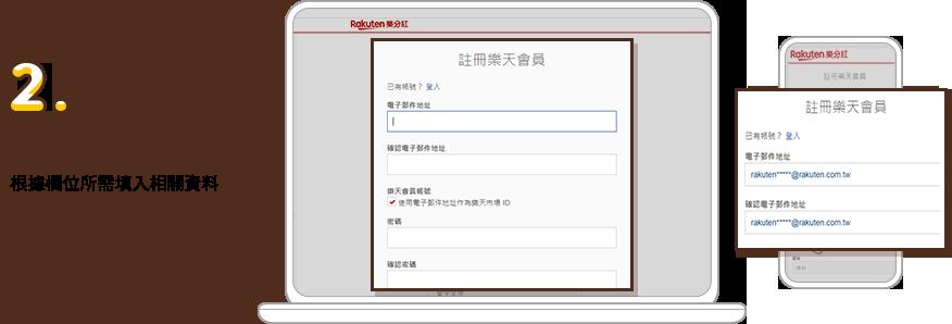 2.輸入基本資料 根據欄位所需填入相關資料