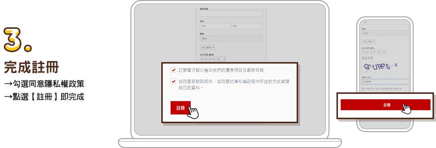 3.完成註冊 -> 勾選同意隱私權政策 -> 點選[註冊]即完成