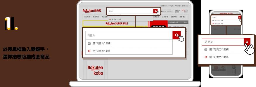 1.搜尋商品/店舖 於搜尋框輸入關鍵字,選擇搜尋店舖或是商品