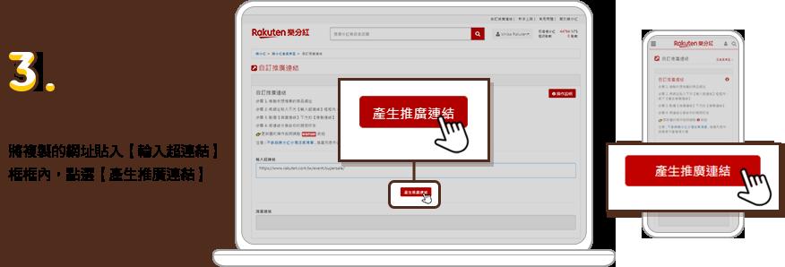 3.產生推廣連結 將複製的網頁貼入[輸入超連結]框框內,點選[產生推廣連結]
