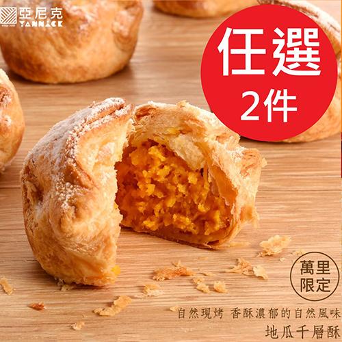千層酥禮盒(6入/盒)