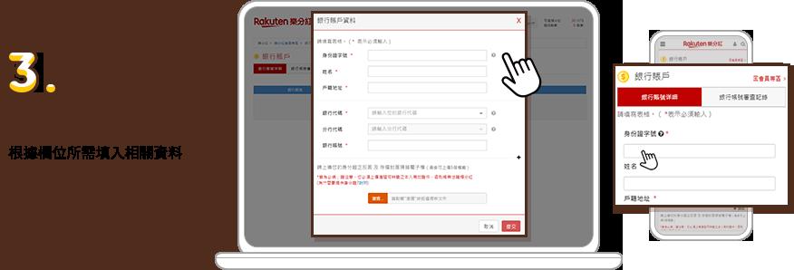 3.填入基本資料 根據欄位所需填入相關資料