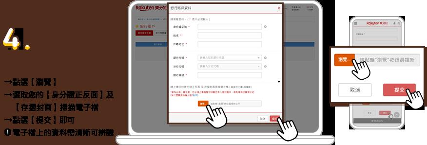 4.上傳所需資料 -->點選[瀏覽] -->選取您的[身分證正反面]及[存摺封面]掃描電子檔 -->點選[提交]即可 !電子檔上的資料需清晰可辨識