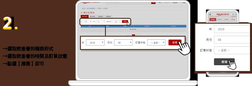 2.選擇報表並搜尋 -->選取欲查看的報表形式 -->選取欲查看的時間及訂單狀態 -->點選[搜尋]即可