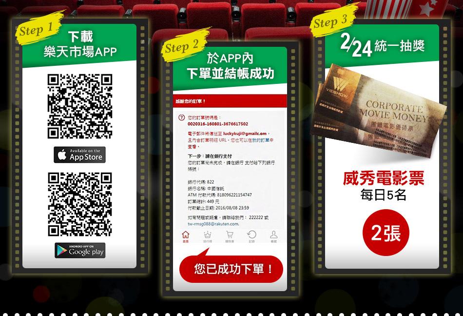 【0103-0131】樂天APP下單不限金額天天抽 威秀電影票