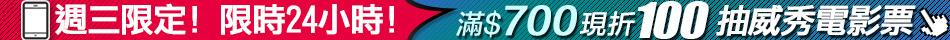 APP獨享週三APP購物優惠券,單筆滿700現折100!行動購物優惠