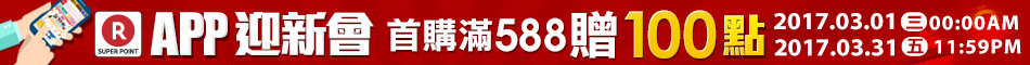 樂天APP購物,用手機行動購物,新會員消費滿588首購贈禮點數回饋100點!
