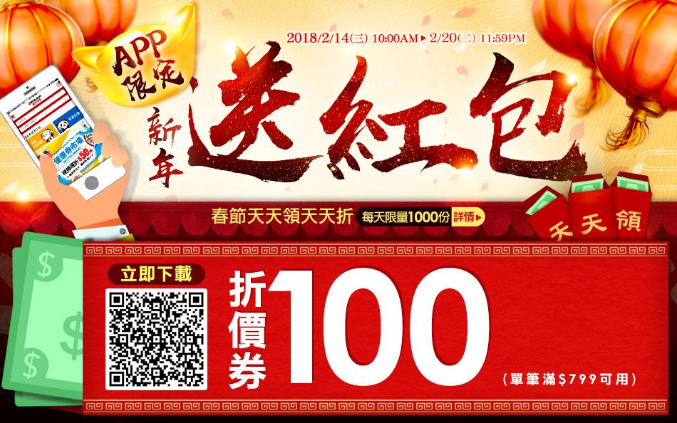 樂天市場購物網APP限定新年送紅包,天天滿額現折$100