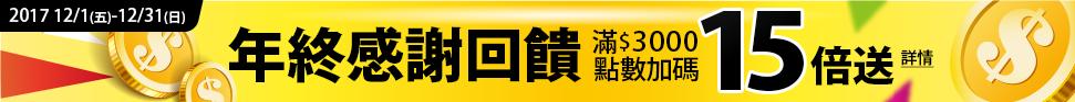 寵愛會員月 11/1 (三) – 11/30 (四)