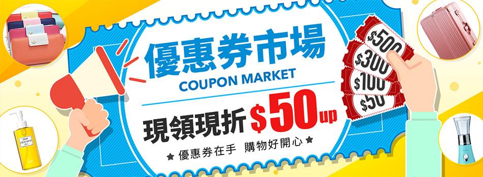 優惠券市場COUPON MARKET-會員獨享優惠折扣,商品折扣優惠券現領現折超優惠