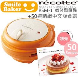 recolte 麗克特 RSM-1 鬆餅機 (內附2烤盤)
