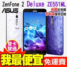 ASUS ZenFone 2 Deluxe  智慧型手機