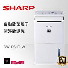 SHARP夏普 8L 清淨除濕機 DW-D8HT-W 智慧除濕