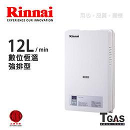 Rinnai林內 12L 數位控溫強制排氣熱水器【RU-1277FE】