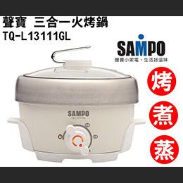 SAMPO 聲寶三合一火烤鍋TQ-L13111GL