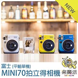 富士 MINI70 MINI 70 拍立得相機