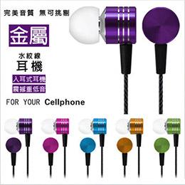 金屬電鍍水紋線高音質線控耳機
