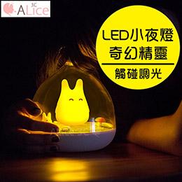LED小夜燈 奇幻精靈燈