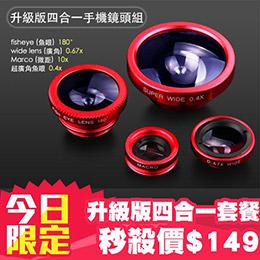 鋁合金 四合一 手機用夾式鏡頭 0.4x超廣角鏡頭