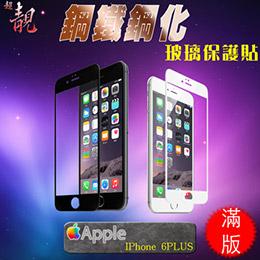 iPhone 6S  滿版鋼化玻璃保護貼