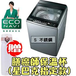 國際牌 NA-V178BBS-S 17公斤ECONAVI變頻洗衣機