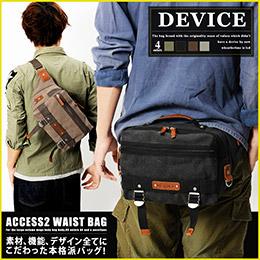 DEVICE ACCESS2系列 軍裝風腰包