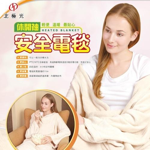 北極光珊瑚絨布安全休閒袖電熱毯(HTM-12)