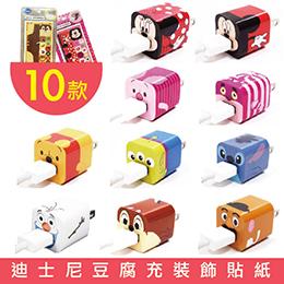 迪士尼豆腐充插頭貼紙