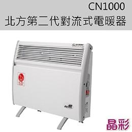 北方 第二代環流空調電暖器(CN1000)