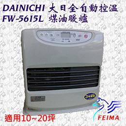 大日FW-5615L 自動溫控煤油暖爐