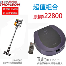 EMEME Tulip101 機器人掃地機+湯姆笙 SA-V06D 手持無線吸塵器