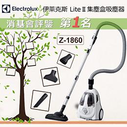 Electrolux Lite Ⅱ Z1860 集塵盒HEPA吸塵器