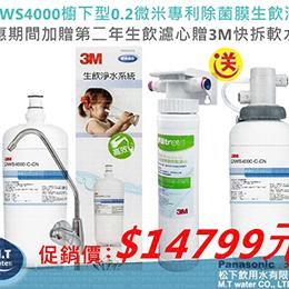 3M DWS4000櫥下型生飲淨水器
