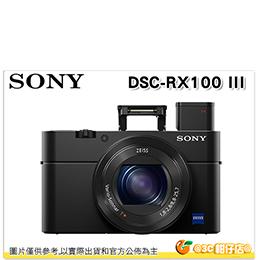 SONY DSC-RX100 III 公司貨