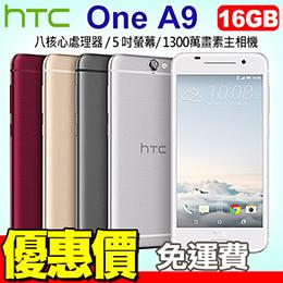HTC One A9 16GB LTE 4G 中階智慧型手機