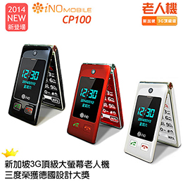 INO CP100新加坡3G頂級大螢幕老人機