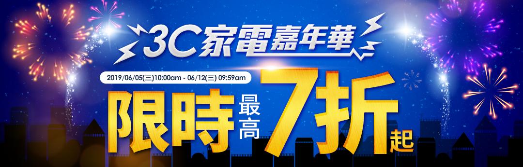 3C家電嘉年華:季節家電、電腦手機、3C周邊限時最高7折起