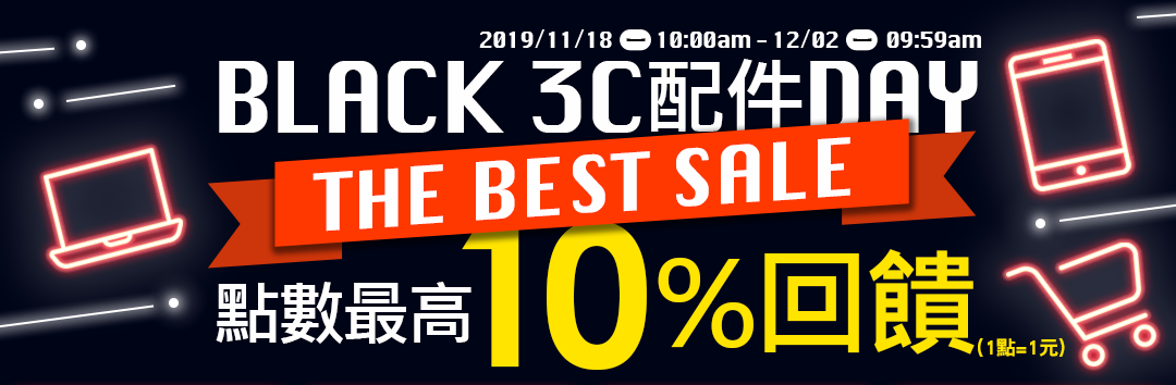 Black 3c配件Day:點數最高10%回饋