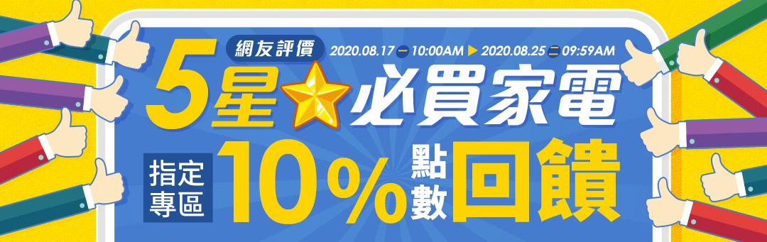 網友評價5星必買家電:指定專區10%點數回饋