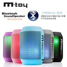 M-TOY 無線 藍芽音箱 藍牙音箱