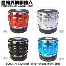 ★HANLIN★超強五合一功能重低音藍芽喇叭BT28