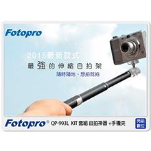 FOTOPRO QP-903 L KIT 套組 手機架 手持 鋁合金自拍腳架