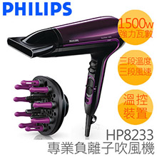 PHILIPS 飛利浦 專業護髮吹風機 HP8233