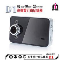 D1 HD 高畫質 2.4吋國民必備行車紀錄器