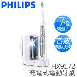 PHILIPS 飛利浦 Sonicare 充電式牙刷 HX9172